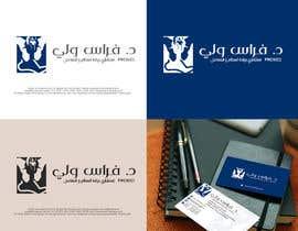 nº 19 pour design logo and business card par Studio4B