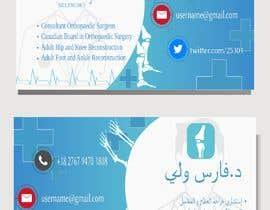 nº 15 pour design logo and business card par hdz56c895073eded