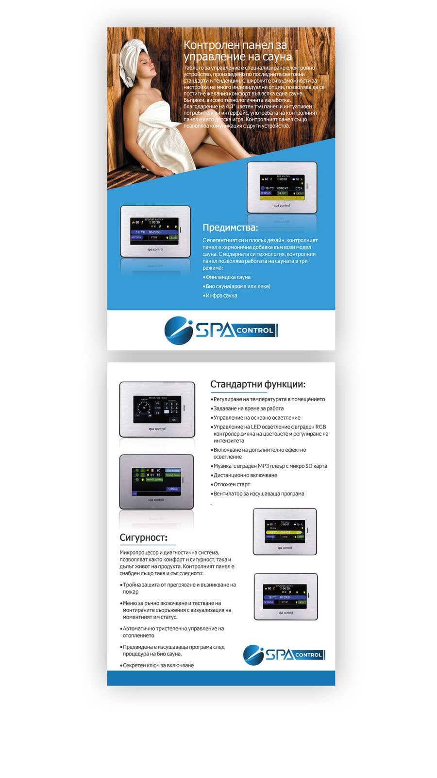 Penyertaan Peraduan #3 untuk Design bilingual product brochur