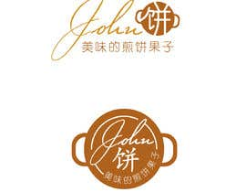 #8 for Logo for pancake restaurant by eling88