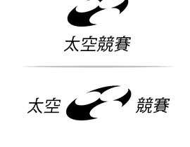 #23 for Space Racing Logo Type in Chinese af JubairAhamed1