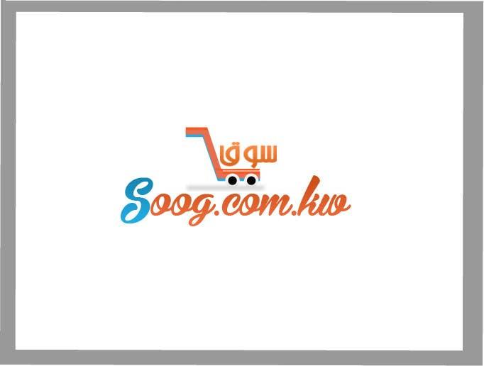Kilpailutyö #27 kilpailussa Logo Design for Soog.com.kw