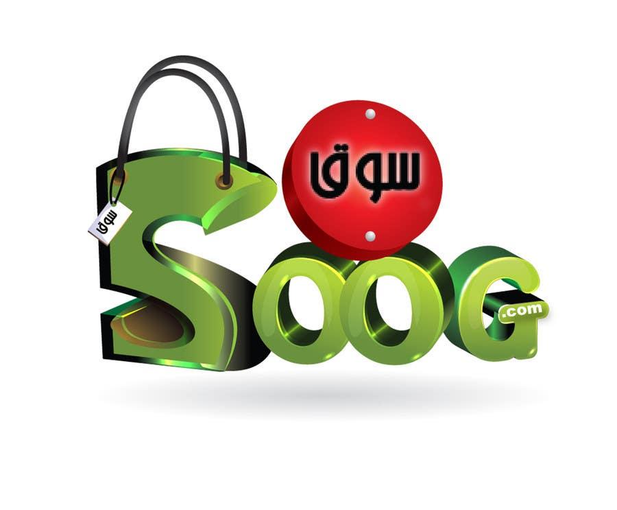 Kilpailutyö #20 kilpailussa Logo Design for Soog.com.kw