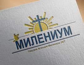 Nro 59 kilpailuun Create Logo for my Funeral Services website käyttäjältä rezfikoagdialta