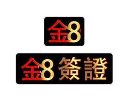 Nro 7 kilpailuun I need a logo designed.as our company is called GOLDEN8VISA & Golden8. I would like it 2 logo designs in Chinese for our Asian market.. The Golden in Chinese must be red or black käyttäjältä deivys20071