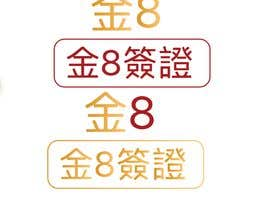 Nro 13 kilpailuun I need a logo designed.as our company is called GOLDEN8VISA & Golden8. I would like it 2 logo designs in Chinese for our Asian market.. The Golden in Chinese must be red or black käyttäjältä azharul128