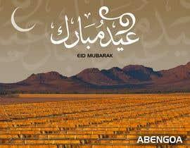 Nro 171 kilpailuun Happy EID card design käyttäjältä vw7920122vw