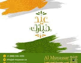 #108 for Eid Greetings af amrhmdy