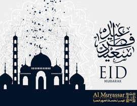 #52 for Eid Greetings af nasrawi