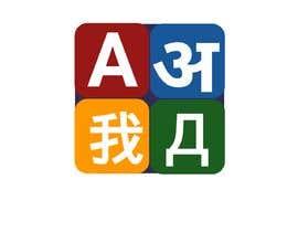 Prosourabh tarafından Application icon için no 43