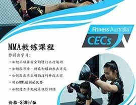 #4 , Design an MMA course poster 来自 maidang34