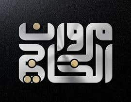 #49 untuk Create an Arabic logo/calligraphy to fit a rectangle oleh Acheraf