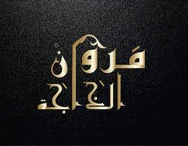 #26 untuk Create an Arabic logo/calligraphy to fit a rectangle oleh alaayassin90