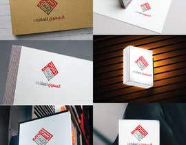 #132 for Design logo for real estate company - Al sawy af syedahmed18