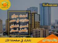 Facebook Advertisement Banner for A Real Estate Page  (3 days) için Graphic Design22 No.lu Yarışma Girdisi