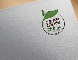 Nro 223 kilpailuun Create Logo for Milktea Brand käyttäjältä mohinuddin7472