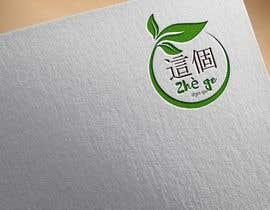 Nro 241 kilpailuun Create Logo for Milktea Brand käyttäjältä mohinuddin7472
