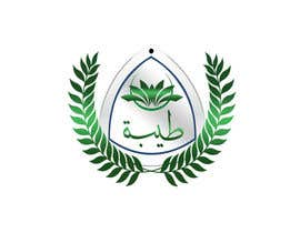 daisy786 tarafından Arabic Logo - ONLY ARAB SPEAKERS PLEASE için no 16