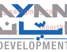 #12 para Edit a logo  Urgent por moorthyna