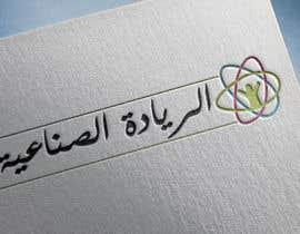 NouhailaBouba tarafından Create a company logo için no 7