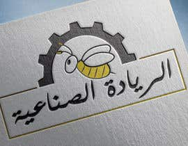 NouhailaBouba tarafından Create a company logo için no 13