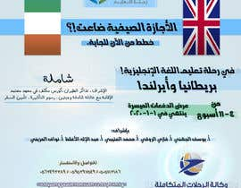 #17 for Make Two ARABIC Flyers For an english learing trip af superiscool