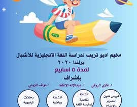 #12 for Make Two ARABIC Flyers For an english learing trip af hamadahanynasr
