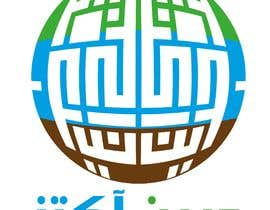 #113 for Logo with Arabic calligraphy af OmarGadoz