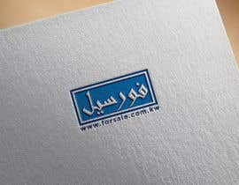 #24 for Add Arabic word فورسيل back ground blue the font white and add the site forsale.com.kw to gather by logoking061