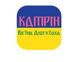 #20 for logo for mobile application af EnamulDesigner