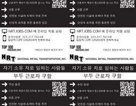 nº 3 pour Translate English Flyer To Korean par ramyoo12