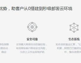 #11 para SERVER COMPANY - DIFFERENT SERVICE IDEA por chinayangqi