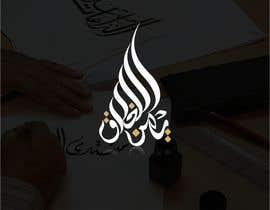 #74 untuk Arabic Calligraphy Logo - أيمن الحلاق oleh Faruki69