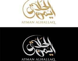 #78 untuk Arabic Calligraphy Logo - أيمن الحلاق oleh Fafaza