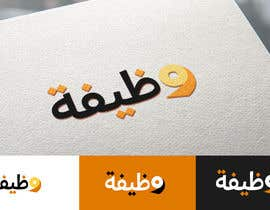 nº 3 pour Redesign simple logo with a professional touch par CwthBwtm