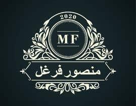 #94 for Logo Design for a Mall af alamsagor