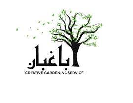#66 for Logo Design for Gardening Company by farihapervez917