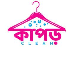 #42 para Need a name for a Laundry Company and Logo for the business. por Ahhmmar