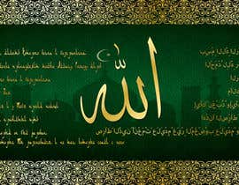 #18 для Islamic Frame Design / Мусульманская Картина от dezdem