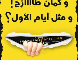 nº 38 pour Design pre opening marketing sticker on shop facade in Arabic par dhiyagraphic24