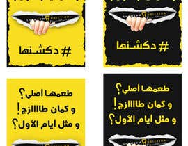 nº 39 pour Design pre opening marketing sticker on shop facade in Arabic par dhiyagraphic24