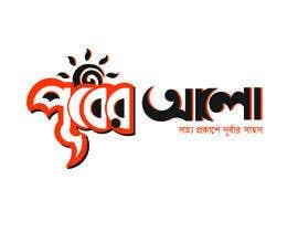 #43 untuk My Need A Bengalie  Logo Only For Bangladesh oleh DesignerBU