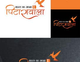 Nro 505 kilpailuun Need a logo designer, who can modify our logo in devnagri käyttäjältä jeevanmalra