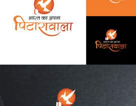 Nro 506 kilpailuun Need a logo designer, who can modify our logo in devnagri käyttäjältä jeevanmalra