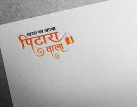 Nro 222 kilpailuun Need a logo designer, who can modify our logo in devnagri käyttäjältä diliprojmala