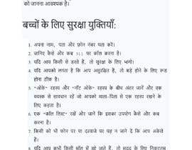 #8 cho Write Article in Hindi (हिंदी ) Language (Guaranteed) bởi Kapil9729