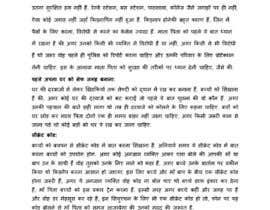 #13 cho Write Article in Hindi (हिंदी ) Language (Guaranteed) bởi samcasper7