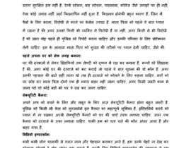 #11 cho Write Article in Hindi (हिंदी ) Language (Guaranteed) bởi samcasper7
