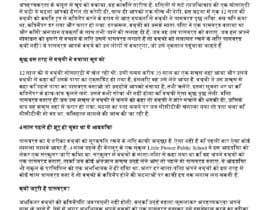 #6 cho Write Article in Hindi (हिंदी ) Language (Guaranteed) bởi ameyvinchurkar