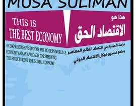 Nro 20 kilpailuun Translate Book From Arabic Language to English käyttäjältä NeuroGraphic